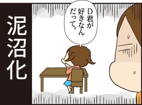 20181123泥沼化5