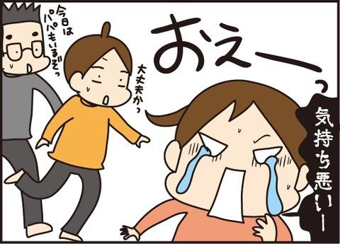 20180307胃腸風邪5