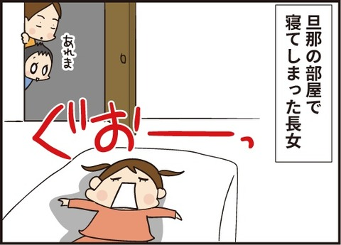 20190629旦那の部屋で寝た1
