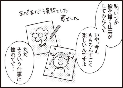 おじいさん番外編第7話3