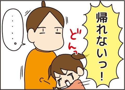 20161120帰れない5
