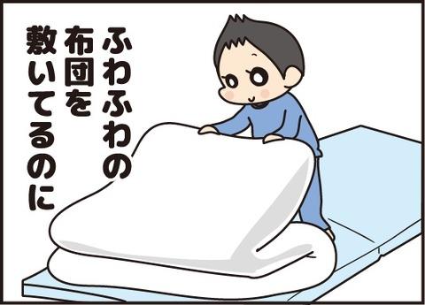 20180103なんでそこに寝るの2