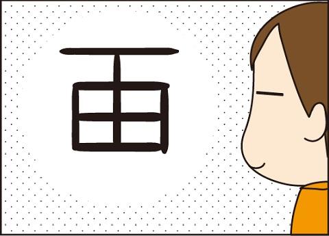 20161021画という字3
