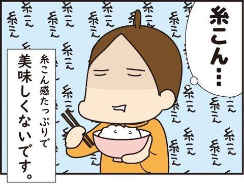 ダイエット訂正5