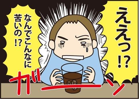 20160427アイスコーヒ2