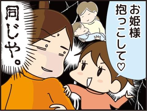 201702216赤ちゃん抱っこ4