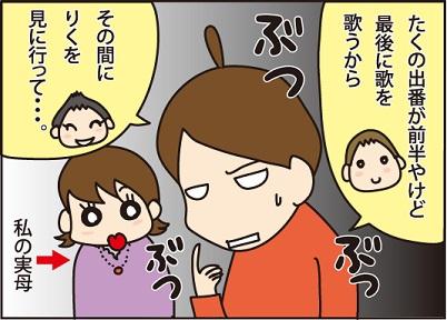 20160320授業参観1
