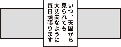 おじいさん第28話5