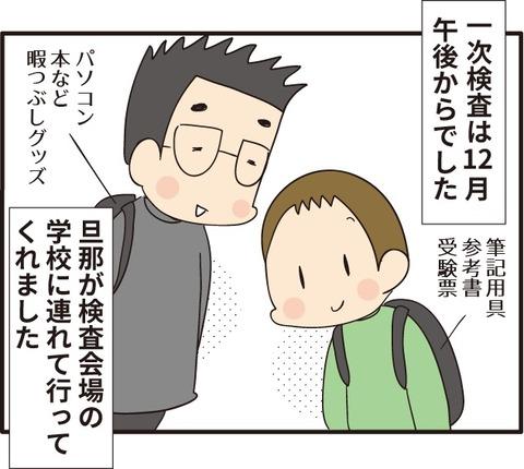 009一次試験1