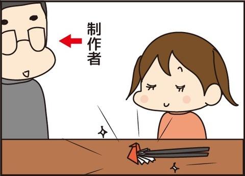20170813魚民5