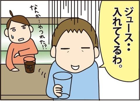 20160427アイスコーヒ4