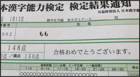 20190318漢字検定4