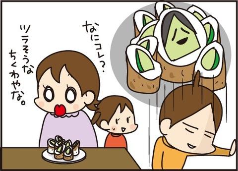 20181009ちくわ4
