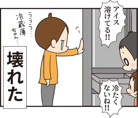 20190315冷蔵庫2