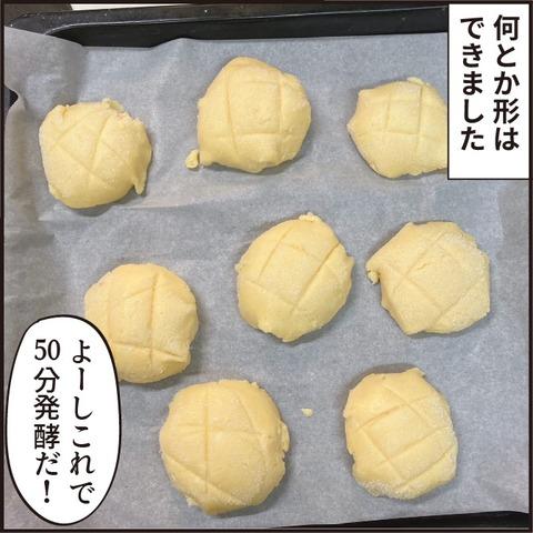 20200429メロンパン5