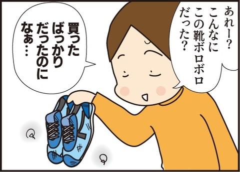 知らない靴訂正1