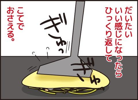 20170709ぺっちゃんこ焼きの作り方3