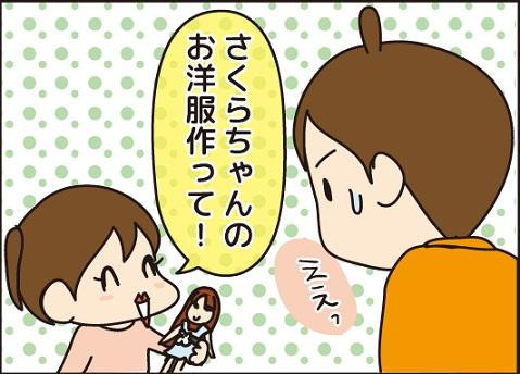 20161014さくらちゃん2