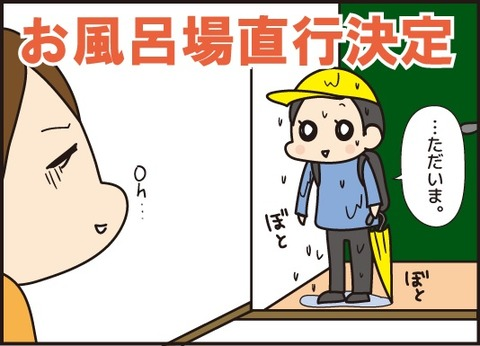 20171218お風呂場直行1