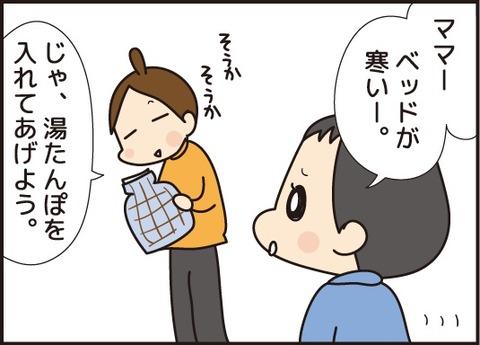 20180229湯たんぽ1