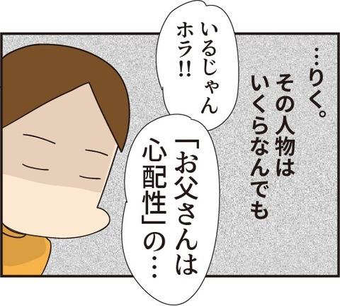 20190404マニアックすぎる登場人物4