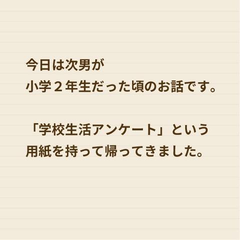 学校生活アンケート2