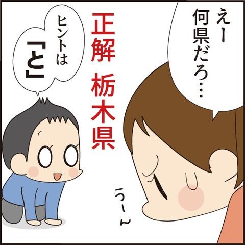 20200425都道府県3