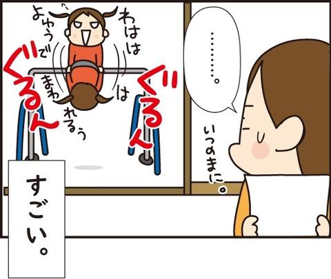 20180718鉄棒4