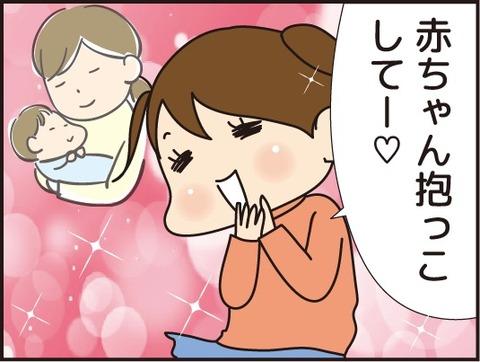 201702216赤ちゃん抱っこ2