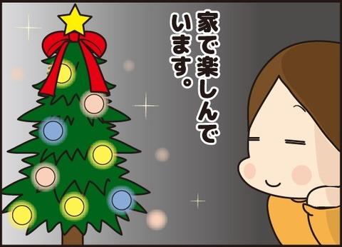 20180114クリスマスツリー消される2