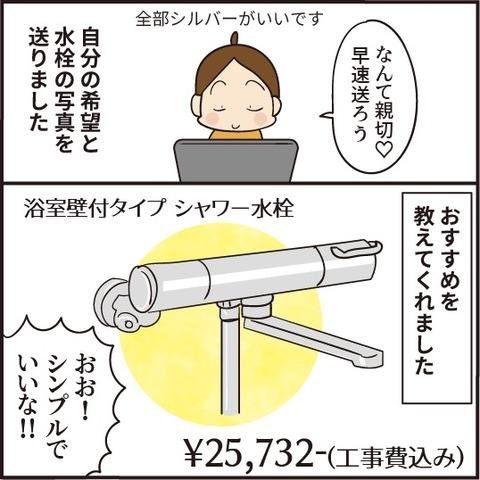 20201031水栓業者3