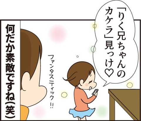 20190117りくのカケラ4