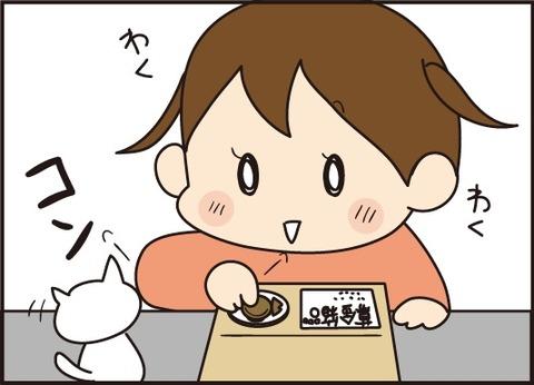 20180316猫の貯金箱2