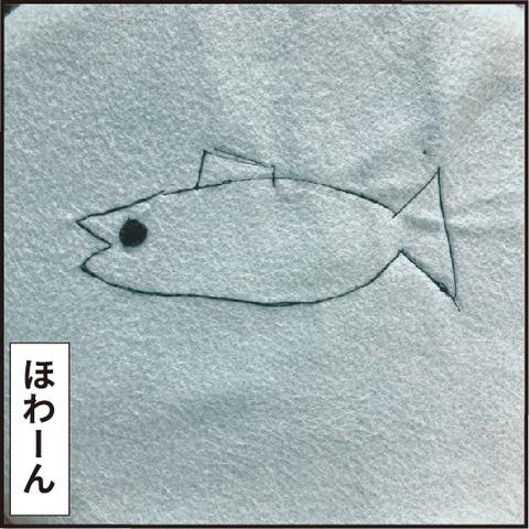 20210304ゆるい魚7