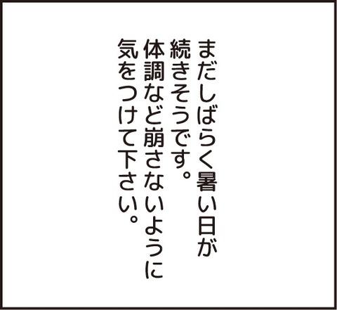 20170826暑中見舞い6