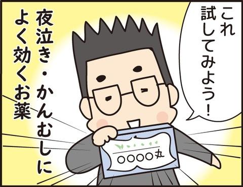 028夜泣きシリーズ6_1