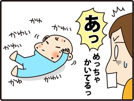 201604104こまマンガ_乳児湿疹3