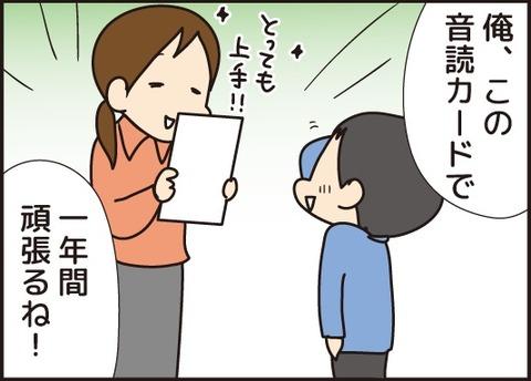 20180514おんどくカード3