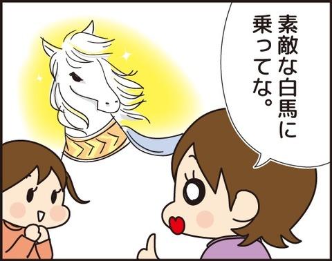 20171024いつか王子様が2