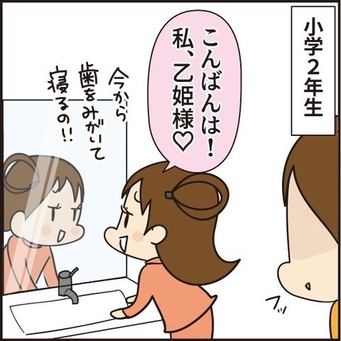 026乙姫3