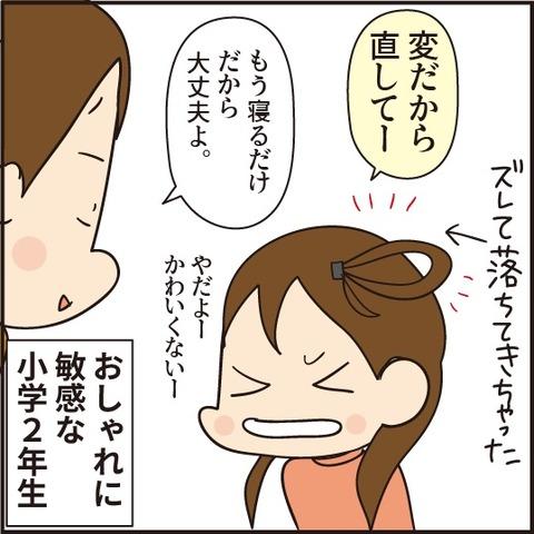 026乙姫1