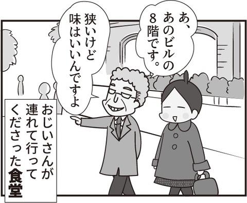 おじいさん第16話_4