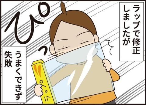 20191010オムライス3