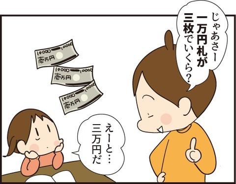 20190428お金の力2
