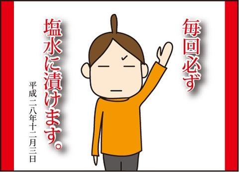 20170107焼き芋3