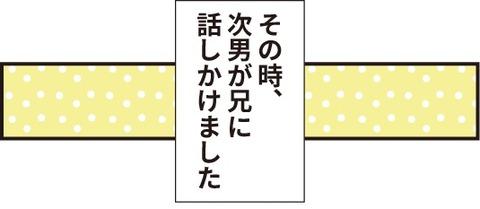20191015とびこと筋子2