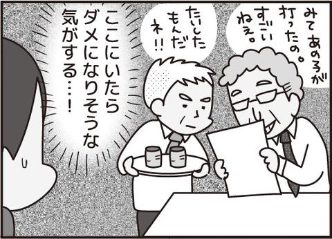 おじいさん第二話6
