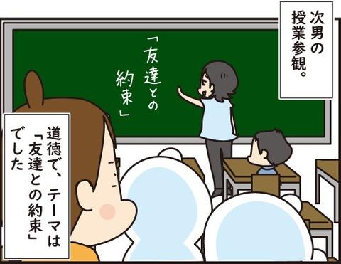 20180718道徳の授業1