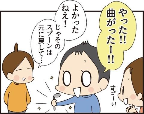 20190930スプーン曲げ7
