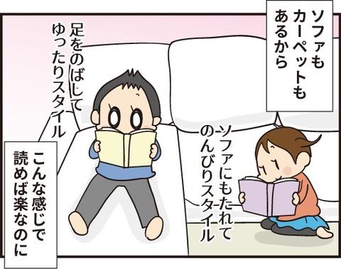 20190830本の読み方1